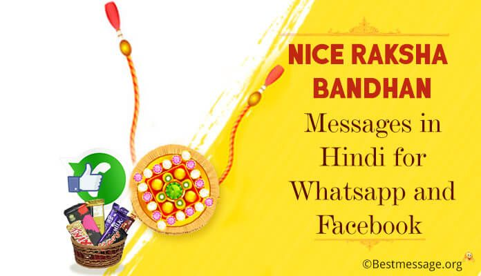 Beautiful Short Raksha Bandhan wishes for sister and lovely Rakhi text messages for brothers and sister in Hindi using the unmatched collection of quotes for Whatsapp, Facebook. #rakhimessages #rakhiwishes #rakshabandhanmessages #rakhi2017