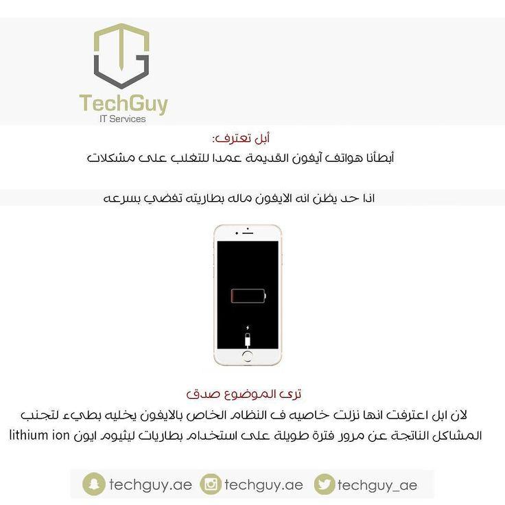 #techguyae #technology #softwareupdate #iOSupdate #ios #apple #iphone #ipad #technology_news  #تكنولوجيا #اخبار_تكنولوجيه #تحديث_البرامج #تحديث #ابل #ايفون #ايباد