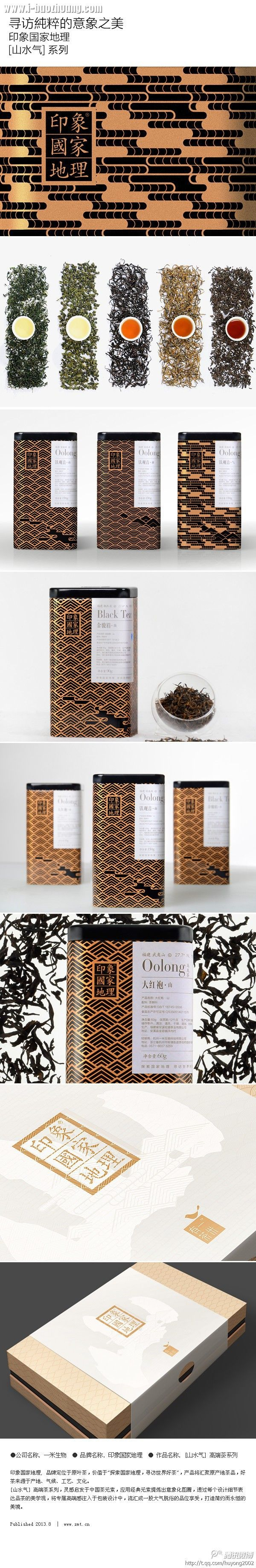 重墨堂2013案例之印像國家地理茶包... even if you never liked tea this #packaging would inspire you to try it PD