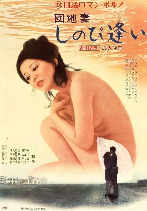 1972年4月29日公開 監督 西村昭五郎 主演 白川和子、相川桂子