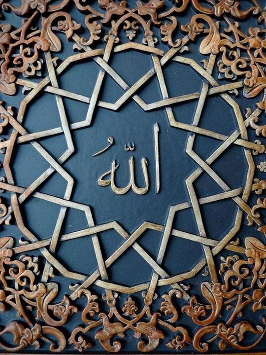 Allah Calligraphy Inside Islamic Decorations - Allah Calligraphy and Typography | IslamicArtDB.com