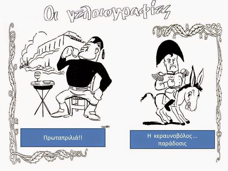 sofiaadamoubooks: ΓΕΛΟΙΟΓΡΑΦΙΕΣ ΤΗΣ ΕΠΟΧΗΣ