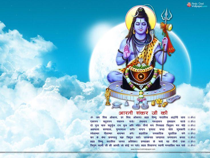 Shiv Aarti Wallpapers in Hindi - शिवजी आरती के वॉलपेपर