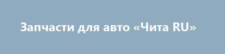 Запчасти для авто «Чита RU» http://www.pogruzimvse.ru/doska129/?adv_id=542 Продаются двигатель 4с-фе 1.8 нормальный, а также запчасти от движка 3с: дроссельная заслонка в сборе, катушки зажигания с проводами, топливная рампа в сборе, коллектор, тормозная с диском передняя левая, генератор, двигатель кондиционера. Все кроме движка 4с контрактное.