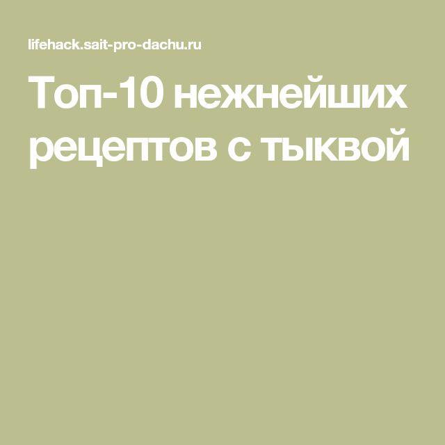 Топ-10 нежнейших рецептов с тыквой