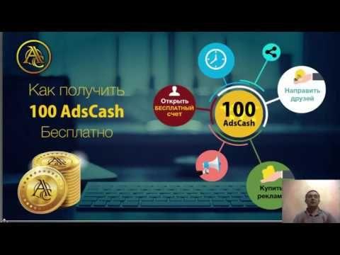 Полная Презентация ADS CASH