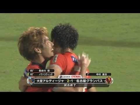 Omiya Ardija vs Nagoya Grampus: J.League 2013 (Round 15) Video #J1 - #OmiyaArdija vs #NagoyaGrampus