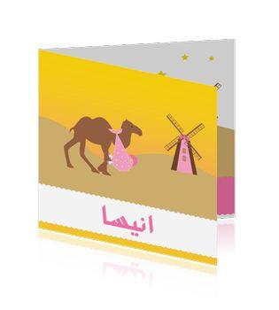 Gemengd islamitische, nederlandse meisjes #geboortekaartje