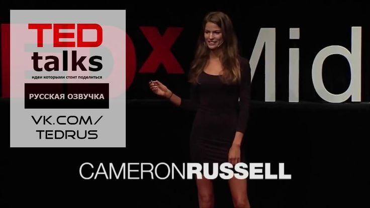 TED RUS x Кэмерон Рассел: Внешность еще не все. Поверьте, я модель | Cam...