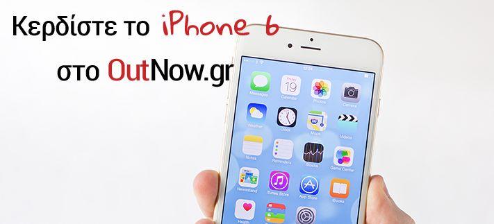 Διαγωνισμός Outnow.gr: Κερδίστε το iPhone 6