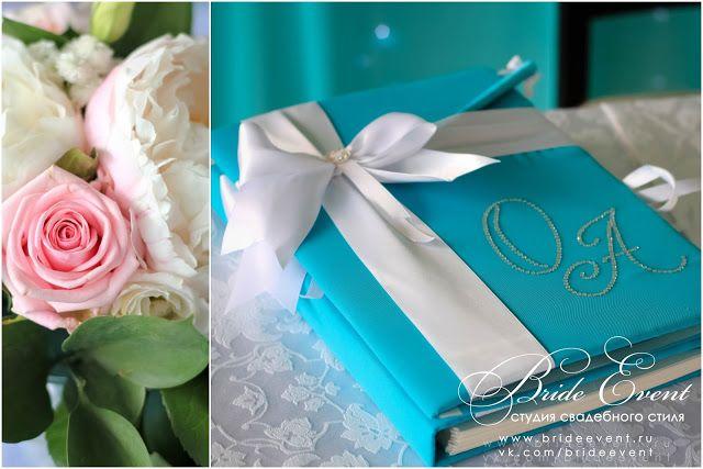Бирюзовая свадьба с элементами декора в стиле Тиффани. Оформление свадьбы в стиле Tiffany. Книга пожеланий