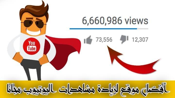 مدونة المعلوميات أفضل موقع لزيادة مشاهدات اليوتيوب مجانا بطريقة شرع Youtube App Movie Posters