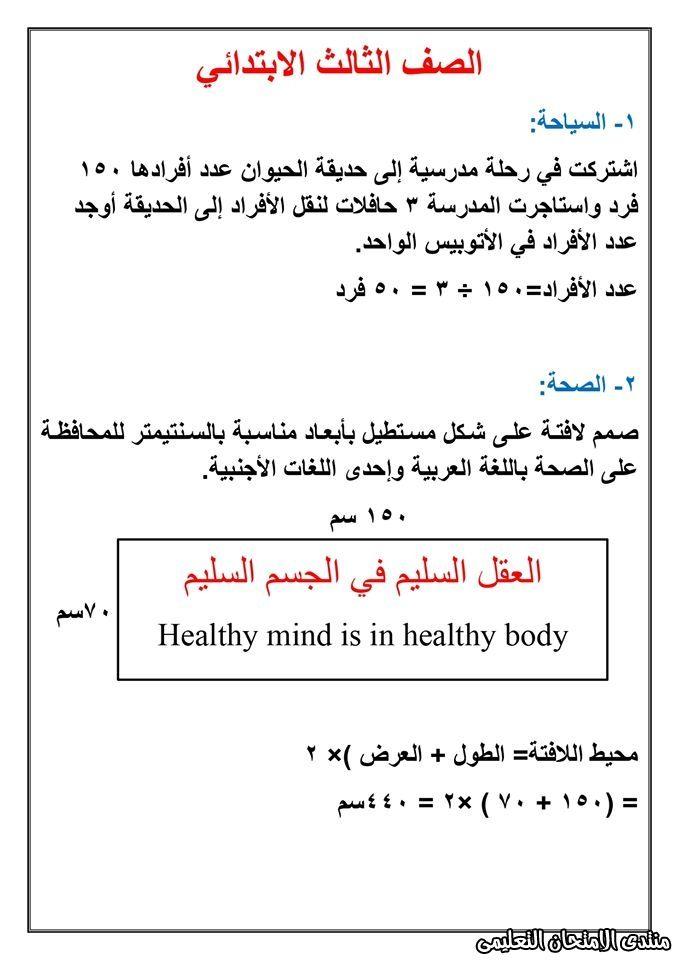 حل سؤال الرياضيات في أبحاث الصف الثالث الابتدائي Teaching Methods Teaching Healthy Body