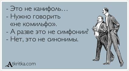 это не канифоль нужно говорить не комильфо: 20 тыс изображений найдено в Яндекс.Картинках