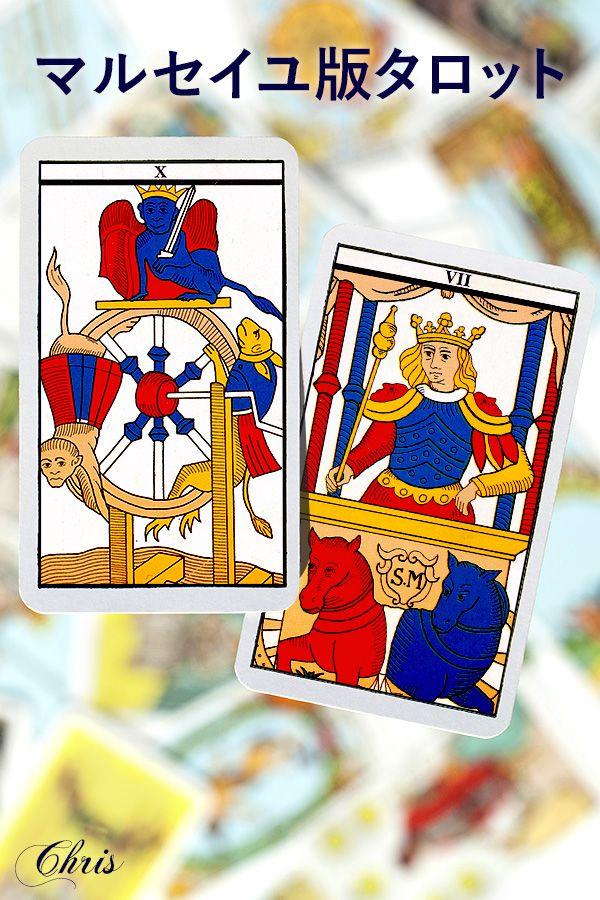 皇帝と運命の輪です。これらが一緒に出る時は力と富について語っています。意志によって、あなたの目的を実現するでしょう。豪華に着飾った皇帝が、あなたが夢の追求をするようにずっと物質的恩恵を約束します。運命の輪はあなたを待ち受けているものへの注意をします。あなたの目的を達成するためにアクティブでいてください。そうでなければ、偶然によってしか達成することはないでしょう。