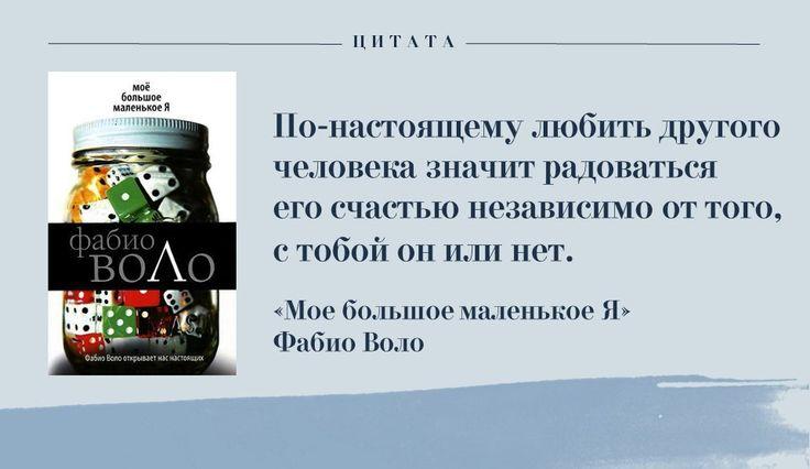 Воло Фабио - Мое большое маленькое Я (vk.com/book_series)