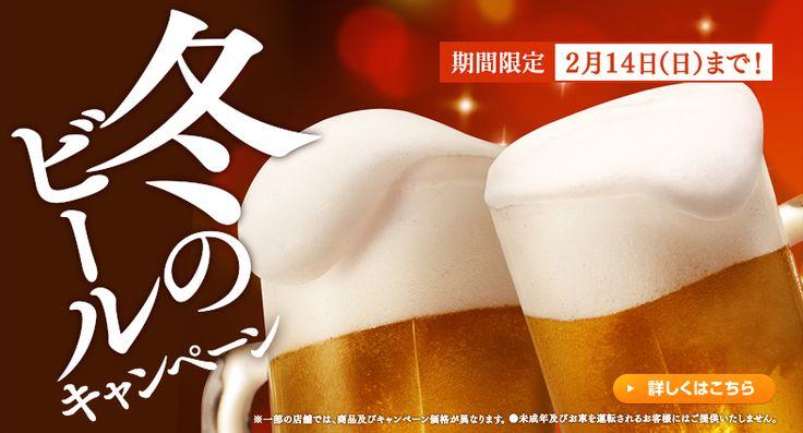 冬のビールキャンペーン 期間限定:2月14日(日)まで! 詳しくはこちら ※一部の店舗では、商品及びキャンペーン価格が異なります。●未成年及びお車を運転されるお客様にはご提供いたしません。
