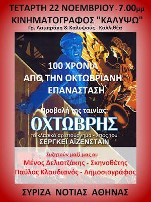 εδώ στο νότο: Εκδήλωση του ΣΥΡΙΖΑ Νότιας Αθήνας για τα 100 χρόνι...