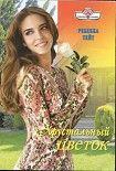 Хрустальный цветок. Начните читать книги Тейт Ребекка в электронной онлайн библиотеке booksonline.com.ua. Читайте любимые книги с мобильного или ПК бесплатно и без регистрации.