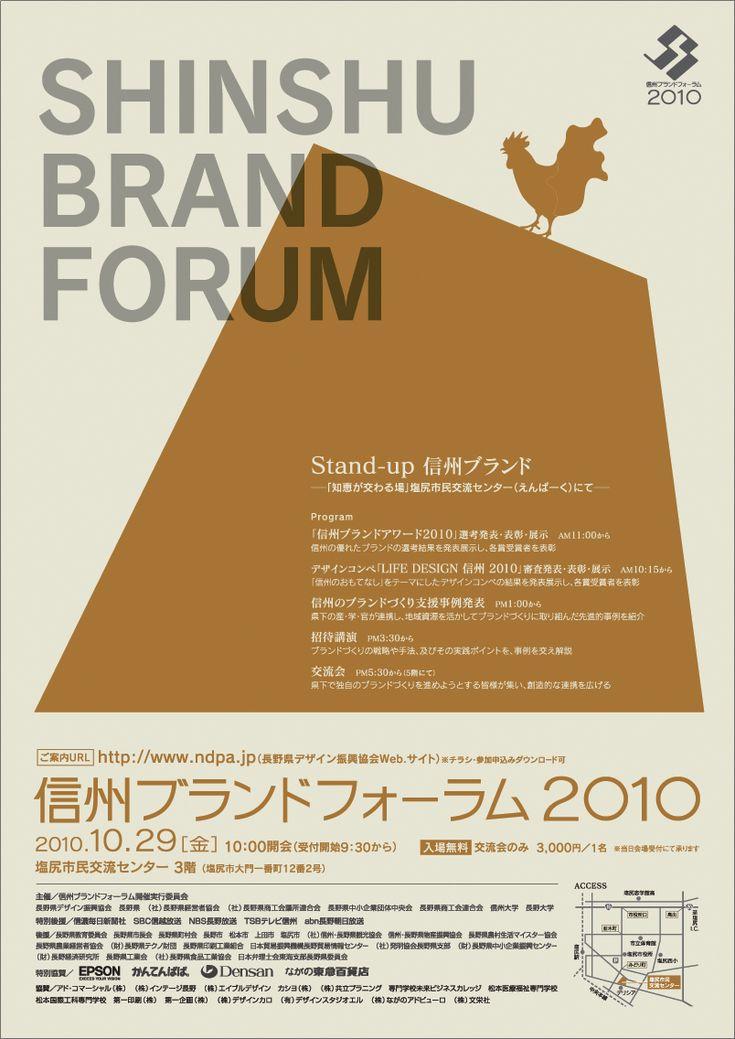 作品紹介 信州ブランドフォーラム2010 ポスター|トドロキデザイン