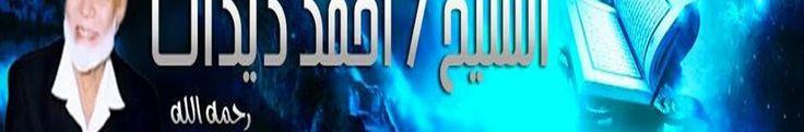 Ahmed Deedat - YouTube