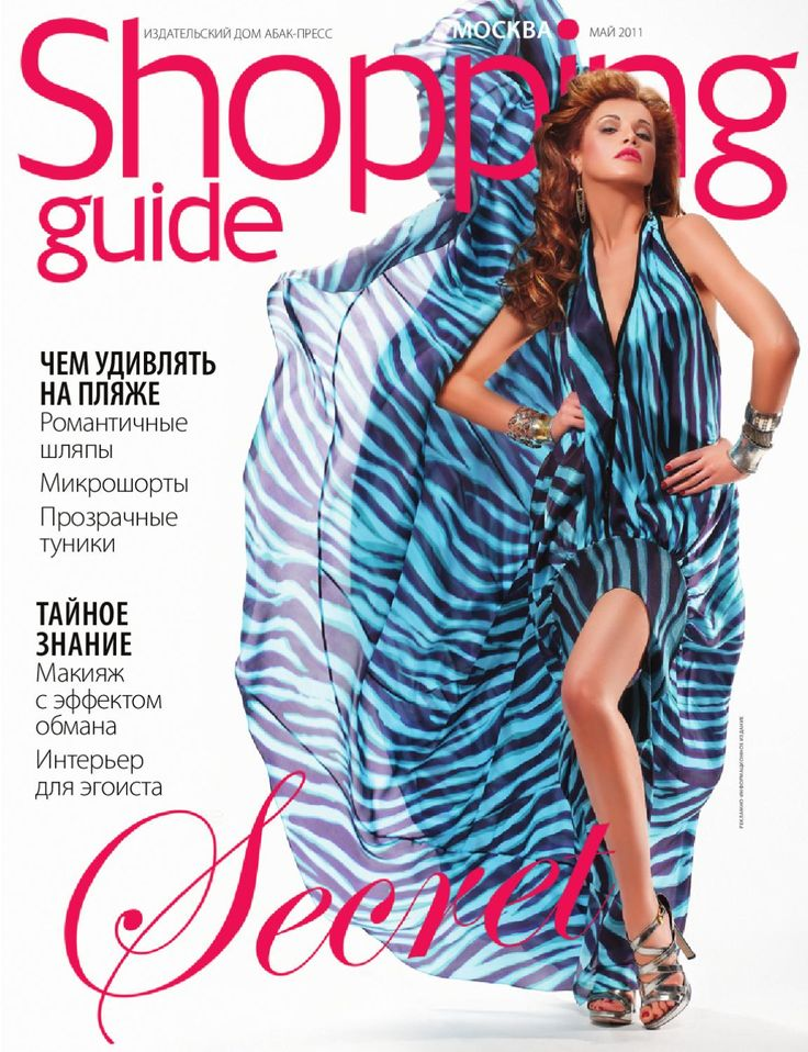 Shopping Guide 2011-05  Shopping in Moscow