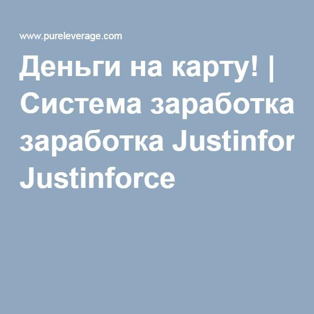 Деньги на карту! | Система заработка Justinforce