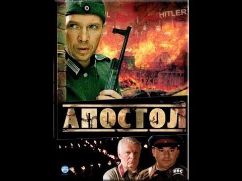 АПОСТОЛ 1 2 серии,  Военный фильм, Боевик,  Русский фильм