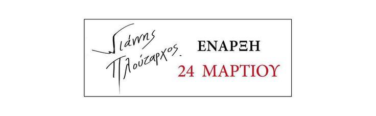 Γιάννης Πλούταρχος και Χρήστος Μενιδιάτης από 24/3 στο Ποσειδώνιο! #ploutarxos #menidiatis #poseidonio #mpouzoukia #athens #exodos #diaskedasi