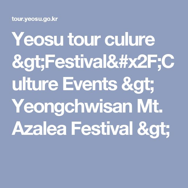 Yeosu tour culure >Festival/Culture Events > Yeongchwisan Mt. Azalea Festival >