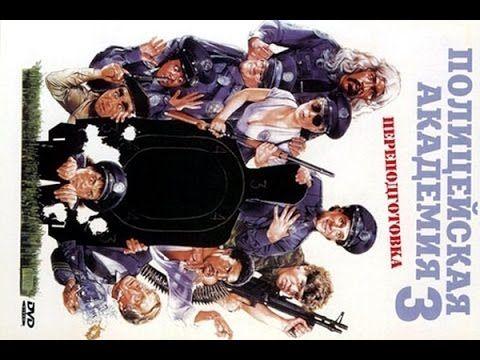 Полицейская Академия 3: Переподготовка (1986) / Фильм полностью / HD 1080p