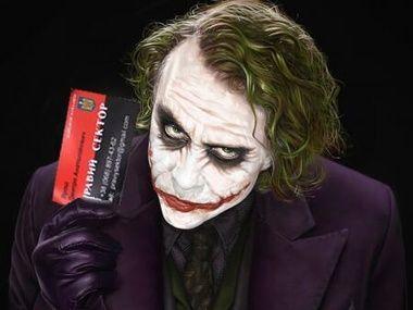 """Главный злодей американского блокбастера """"Темный рыцарь"""" Джокер тоже припрятал в кармане визитку Яроша."""