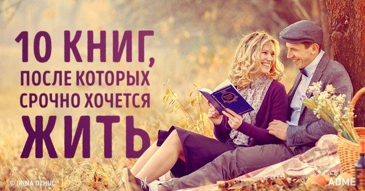 Жизнь слишком коротка, чтобы тратить ее на уныние, скуку и плохую литературу.