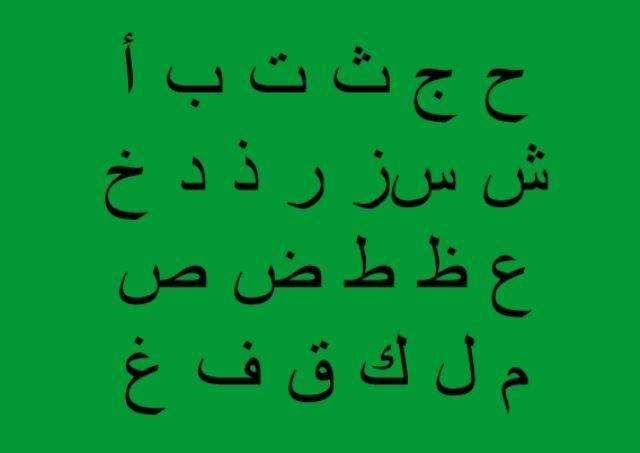 Download Font Arabic Free - A Nefel Sereke TTF