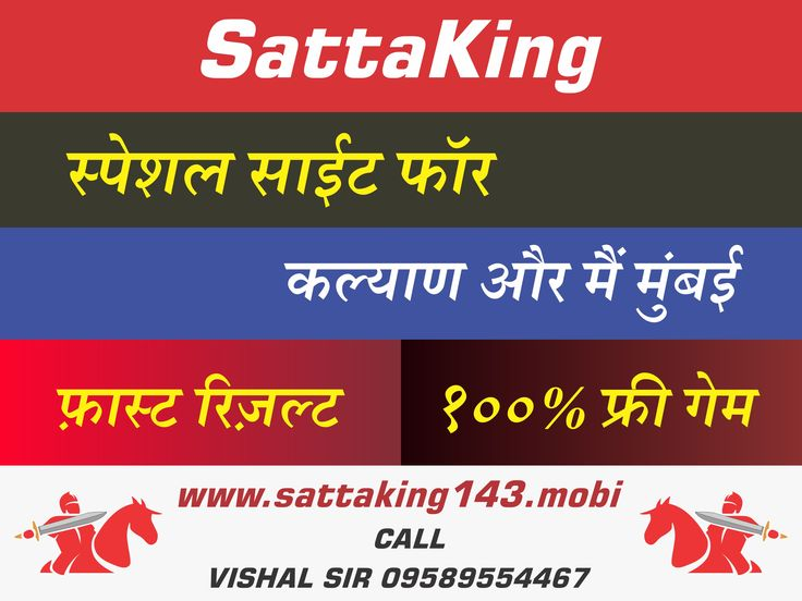 Indias fastest #satta #matka website is #sattaking we provide live #sattamatka game, online #SATTA #MATKA #guessingforum, #matkatricks and #satta #matkaresults so like our Pinterest page and get daily update