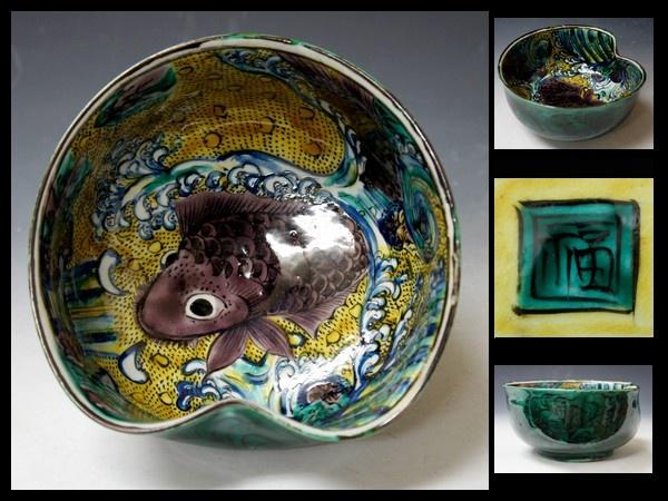 明治時代 再興九谷 青手九谷 波に魚図 変形 鉢