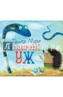 Муха Рената - Ужаленный уж ISBN: 978-5-389-01825-9