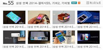 """[네이버 오픈캐스트 No.55] 삼성 언팩 2014 (Samsung Unpacked 2014 Episode 1) 이벤트에서 발표된 '갤럭시 S5', '삼성 기어2', '기어2 네오' 그리고 '기어핏'! 우리 """"스마트디바이스"""" 블로그 필진들이 현장으로 달려가서 직접 취재, 작성한 생생 내용들을 정리하여 담았습니다.  http://opencast.naver.com/SD070/55  #스마트디바이스 #SmartDevice #오픈캐스트 #Opencast #SamsungUnpacked2014 #삼성언팩2014"""