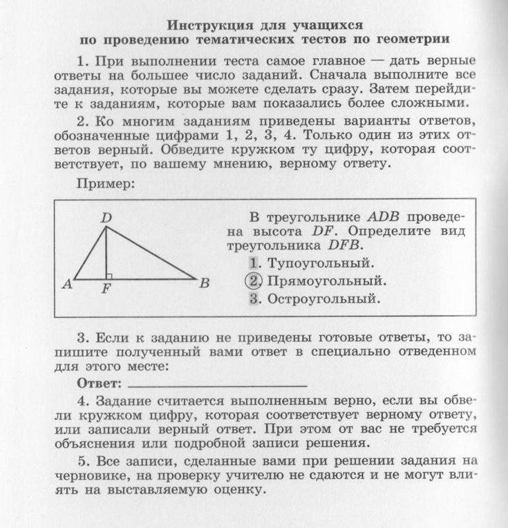 А.и.корнес с.п.бабенко алгебра геометрия решение контрольных 7 класс тетрадь для контрольных