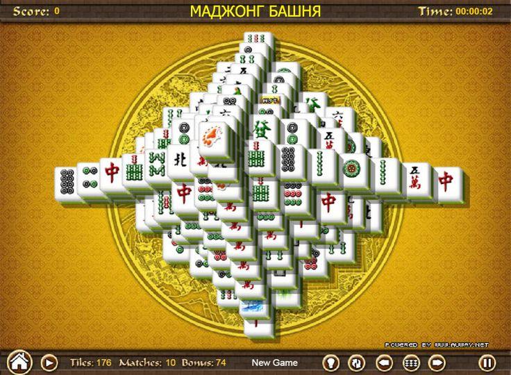В игре маджонг «Башня» придется иметь дело с фишками домино, выстроенными в трехмерные сооружения. Суть игры – разобрать башню, построенную из фишек домино. Для этого необходимо искать пары одинаковых косточек и кликать левой кнопкой мышки на каждой из них. Играйте бесплатно в эту игру на нашем сайте здесь http://woravel.ru/madzhong-bashnya/
