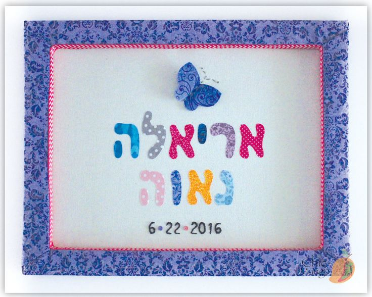 Customized Name Sign With Date Of Birth, Hebrew Name, Jewish Gift For Girl, Personalized Kids Wall Art, Nursery Decor Butterfly Ariella Nava by ChicMango on Etsy