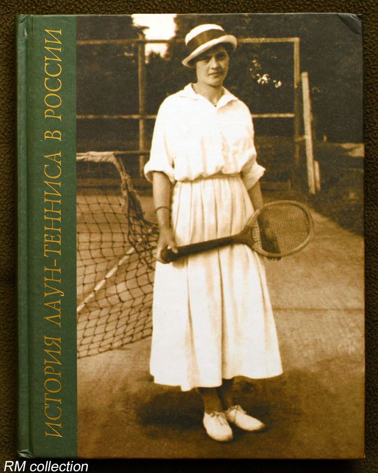 Lawn-Tennis in Russia history book