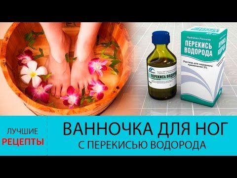 Освободите своё тело от токсинов и болезней, просто поместив ноги в этот раствор на 20 минут!