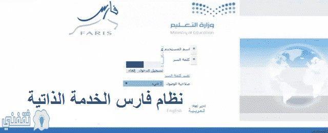 نظام فارس الخدمة الذاتية استعلام عن العلاوة السنوية رابط فارس الجديد بياناتي Public