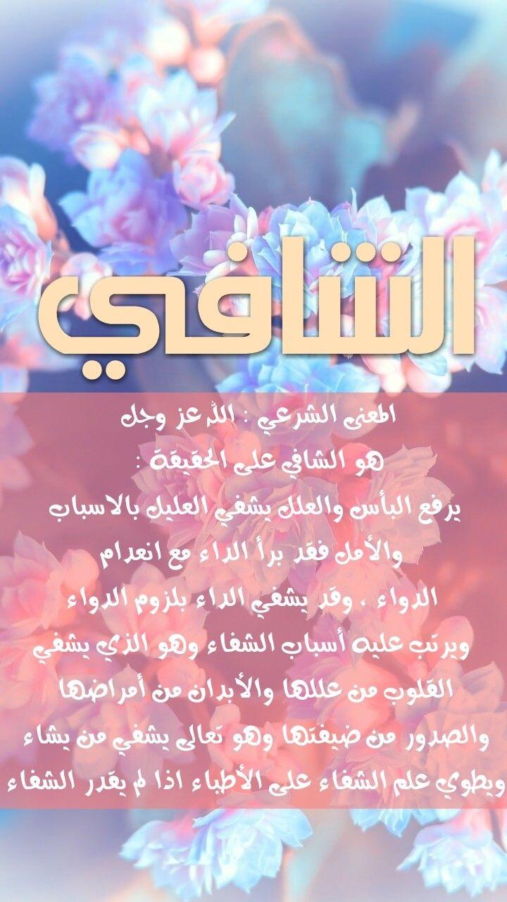 أسماء الله الحسنى الشافي Islamic Quotes Love Words Islam
