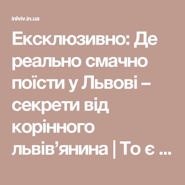 Ексклюзивно: Де реально смачно поїсти у Львові – секрети від корінного львів'янина | То є Львів.