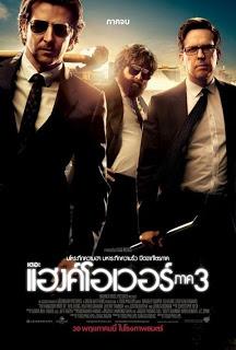 The Hangover III เดอะ แฮงค์โอเวอร์ 3 [ซูม][Soundtrack] | SEO-Movies.COM
