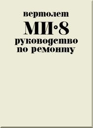 Mil Mi-8   Helicopter Repair Manual -  748 pages -  Russian Language
