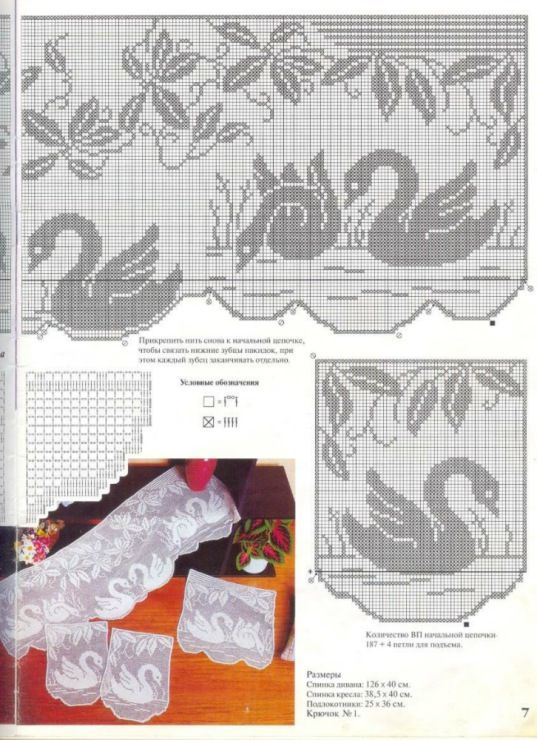 Elegant  Swans Filet  Crochet   pattern  chart
