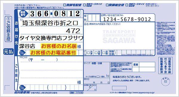 持ち込みタイヤ交換専門店 フジサワ 埼玉深谷市 激安30インチ